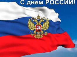 С Днём России!-312-1795318147