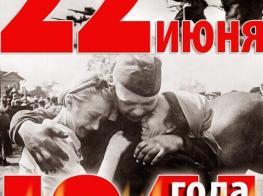 22 июня 1941г.-314-1839073003