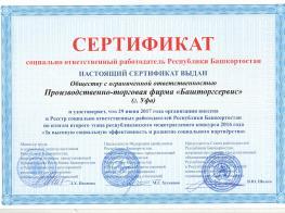 Вручение сертификата социально ответственный работодатель Республики Башкортостан--923448639