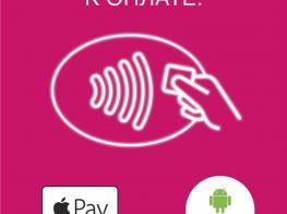 В столовых ООО ПТФ «Башторгсервис» стал доступен новый вид оплаты — Android Pay!--126710817