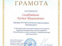 Почетная грамота Главы Администрации Ленинского района г. Уфы.--443447873