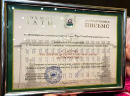 Коллектив ООО ПТФ «Башторгсервис» награждён благодарственным письмом Главы Администрации городского округа город Уфа--706237215