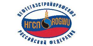Нефтегазстройпрофсоюз России-215