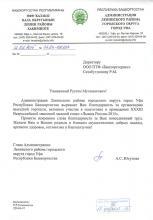 Благодарственное письмо от Администрации Ленинского района городского округа город Уфа РБ-