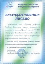 Благодарность от Федерации профсоюзов РБ-288