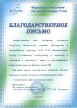 Благодарность от Федерации профсоюзов РБ-