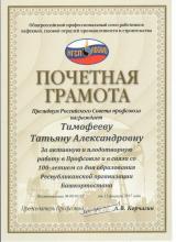 Благодарность от Президиума Российского Совета профсоюза-