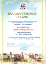 Благодарственное письмо от Администрации Ленинского района городского округа город Уфа -