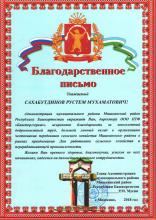 Благодарственное письмо Главы Администрации Мишкинского района Республики Башкортостан-