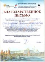 """Общественная организация """"РУС""""-"""