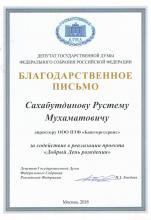 Благодарственное письмо  Государственной Думы Российской Федерации-