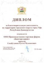 "Премия ""Меценат года""-417"