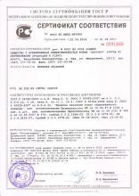Сертификат соответствия-